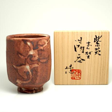 No.159:SHIEN SHINO Cup「紫炎志埜湯呑」
