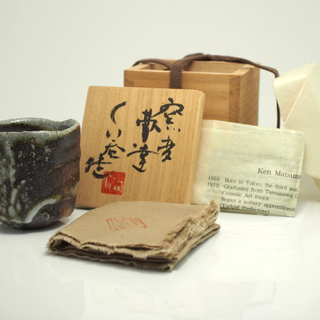 No.131:YOHEN SHINO SAKE Cup「窯変曹達ぐい呑」