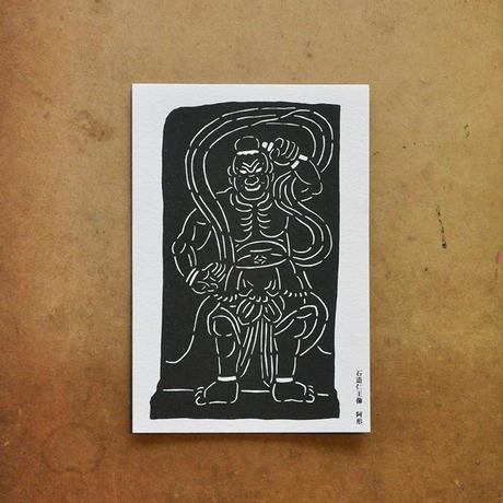 国東半島ポストカード|旧千燈寺 石造仁王像阿形