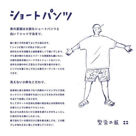 ショートパンツ |民布Ⅱ|型染の服 2021 夏