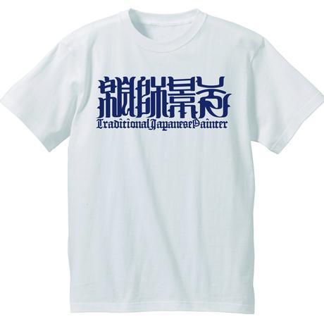 絵師景元  Tシャツ(ホワイト)