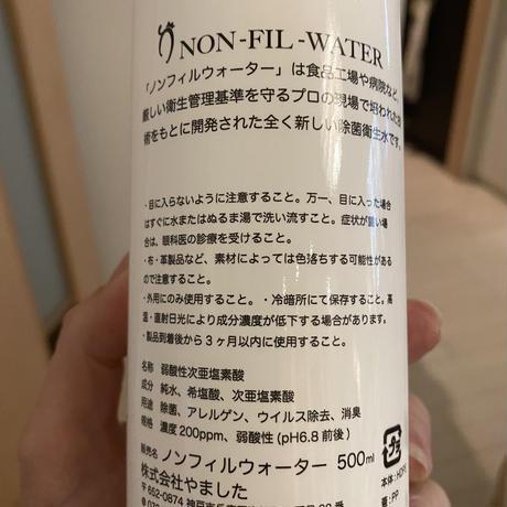 NON-FIL-WATER 除菌衛生水