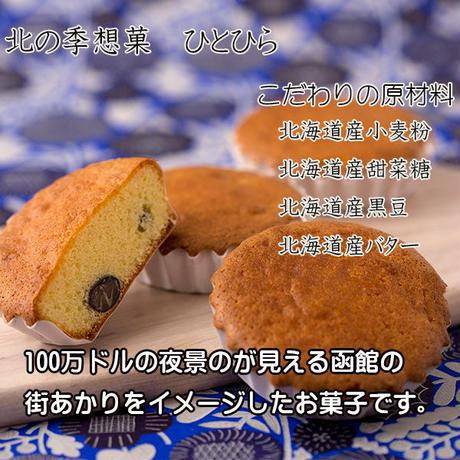 ひとひらお菓子ギフト⑤