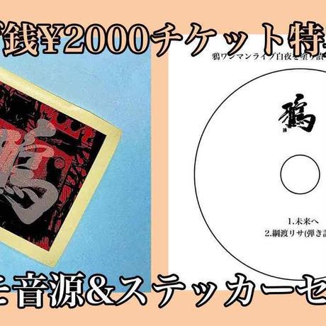 6/13(日)鴉 投げ銭¥2000チケット…ワンマン限定デモ音源&ステッカーセット+SWINDLEステッカー(4種類の中からお選び下さい)付