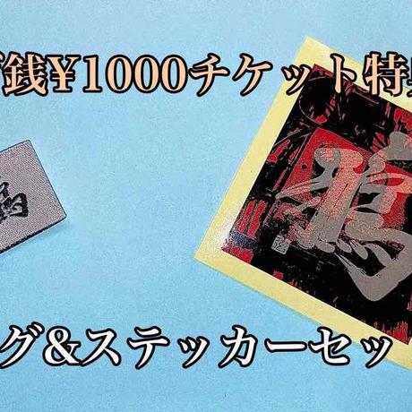 6/13(日)鴉 投げ銭¥1000チケットA…鴉タグ&ステッカーセット+SWINDLEステッカー(4種類の中からお選び下さい)付