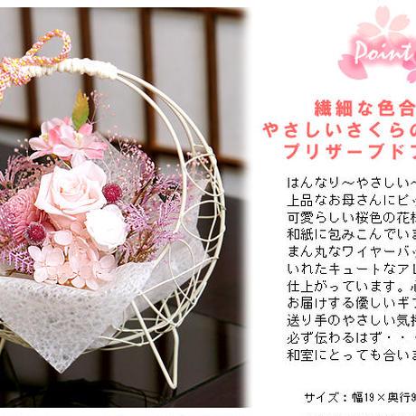 【2時間限定 / 10%OFF】さくら染めストールセット 和風プリザーブドフラワー雅桜