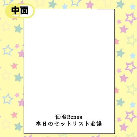 【各会場限定アイテム単品】会議用メモ帳(仙台)