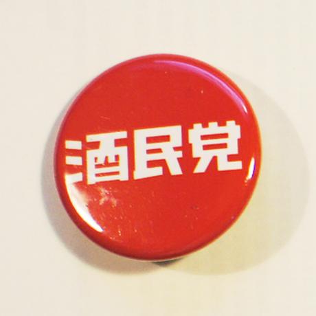 酒民党 党員バッジ(赤)