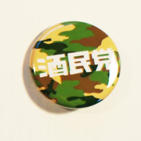 酒民党 党員バッジ(迷彩)