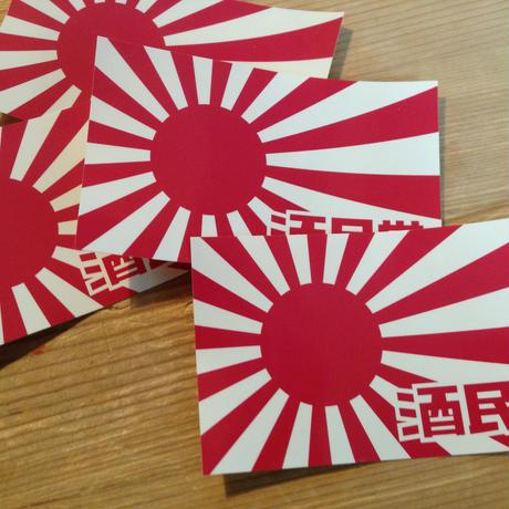 酒民党meets旭日旗ステッカー(5枚)