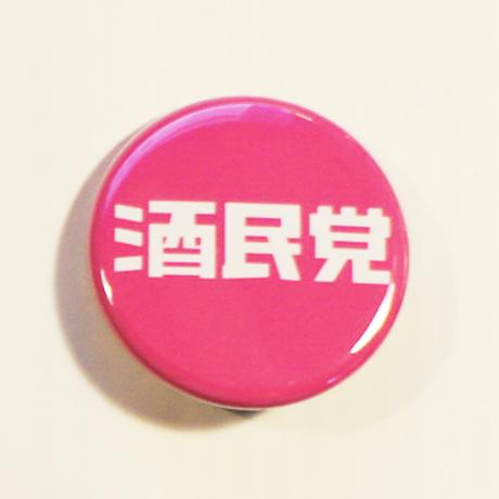 酒民党 党員バッジ(ピンク)