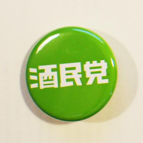 酒民党 党員バッジ(緑)