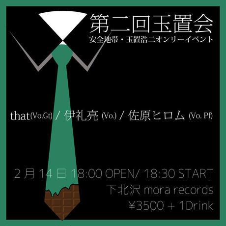 【チケット】第二回玉置会 【2月14日】