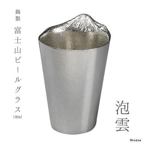 【銀雅堂】錫製 ビール タンブラー グラス 富士山 泡雲