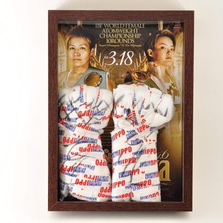 松田恵里選手世界戦使用バンテージ