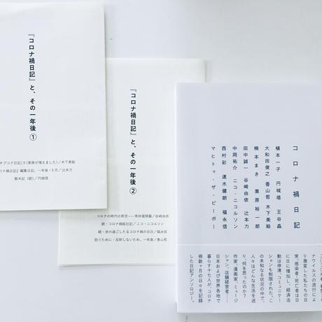 【特典ZINE付】コロナ禍日記