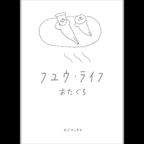 フユウ・ライフ【特典付き】