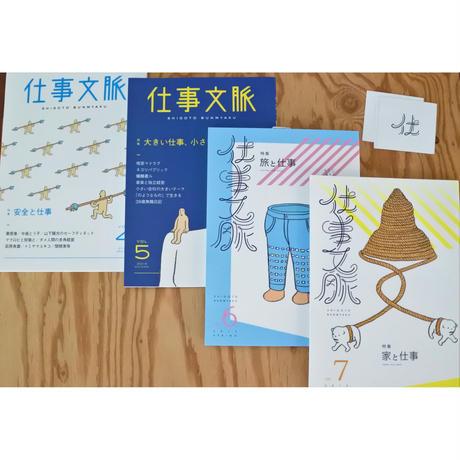 仕事文脈 バックナンバーセット1【vol.4~7】