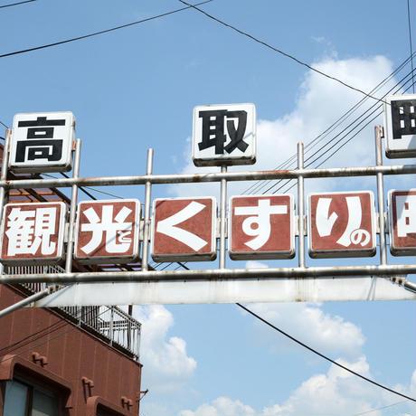 奈良 高取の寒さにまけない大和当帰茶/ティバッグ50個 大袋