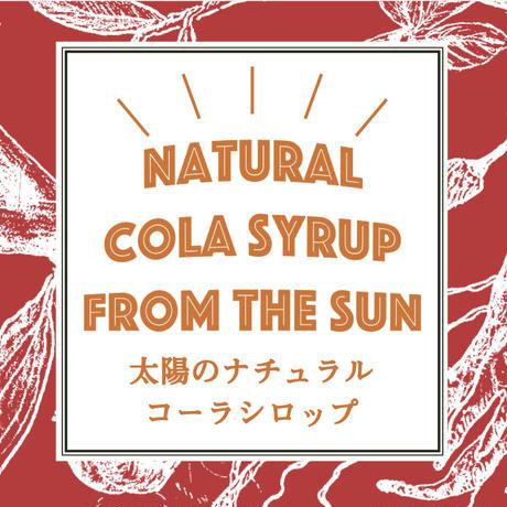 太陽のナチュラルコーラシロップ(お徳用1000ml・プラボトル)