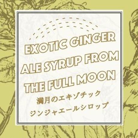 満月のエキゾチックジンジャエールシロップ(350ml・小瓶)