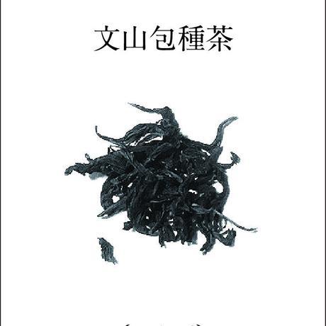 特級・文山包種茶/20g チャック袋