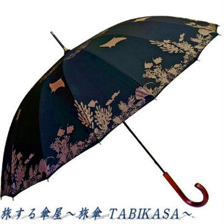 【16本骨シリーズ】傘専門店 通販 東京 メンズ レディース 手開き 軽量 黒骨 サビない 旅傘【SEA & Fish Black Brown】