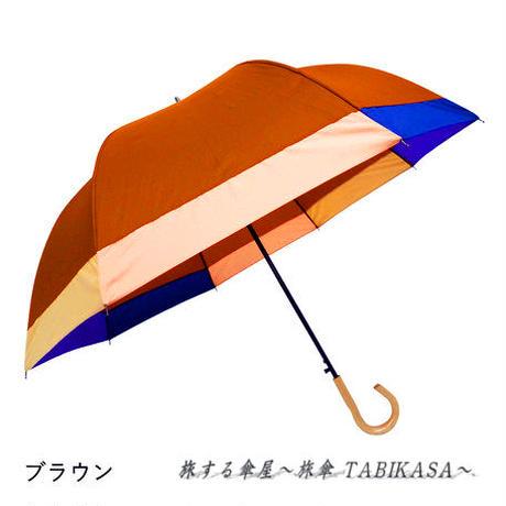 ドーム/深張り 傘専門店 通販 東京 レディース メンズ 雨傘 ワンタッチ ジャンプ サビない 旅傘【切り継ぎ Brown】