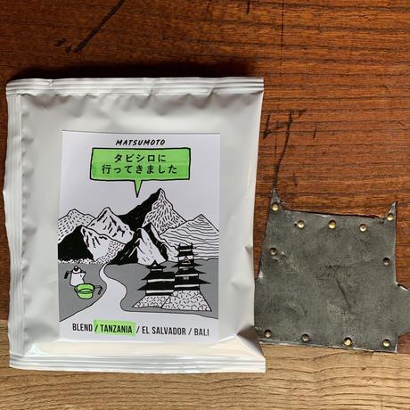 タビシロのお土産コーヒー(8ケセット)