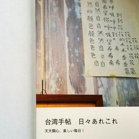 【リトルプレス】台湾手帖 日々あれこれ(田中六花)