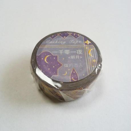 中国マスキングテープ「一千零一夜 新月」