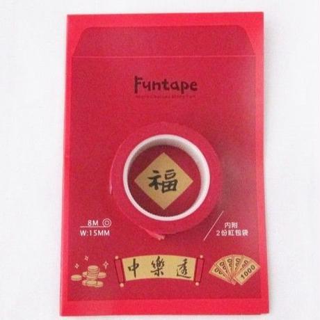 台湾マスキングテープ「福」紅包(ホンバオ)付き