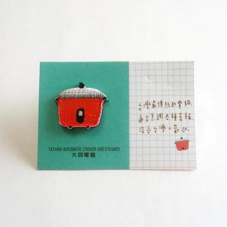 刺繍ミニブローチ「大同電鍋」