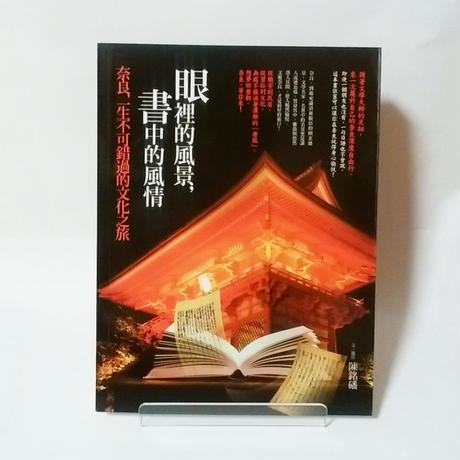 【新刊書】『眼裡的風景,書中的風情』