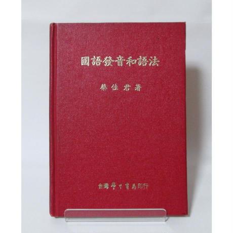 【古書】『国語発音和語法』蔡佳君(著)