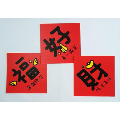 縁起文字のカード
