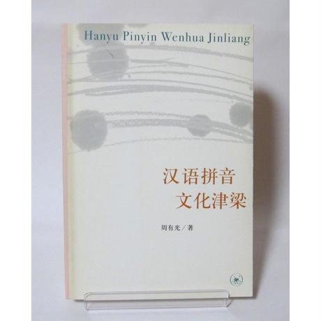 【古書】『漢語拼音文化津梁』 周有光(著)
