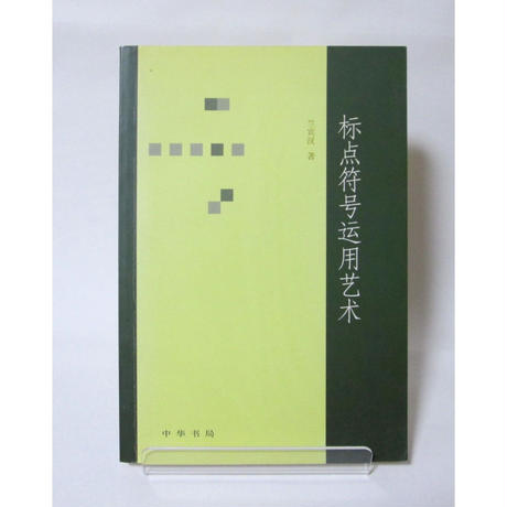 【古書】『標点符号運用芸術』蘭濱漢(著)