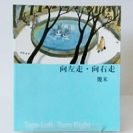 【新刊書】『向左走・向右走』 幾米(著)