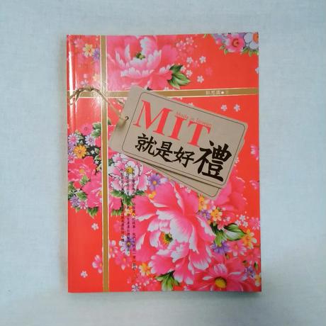 【新刊書】『MIT就是好禮』