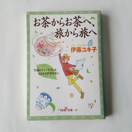 【古書】『お茶からお茶へ、旅から旅へ』 伊藤ユキ子(著)
