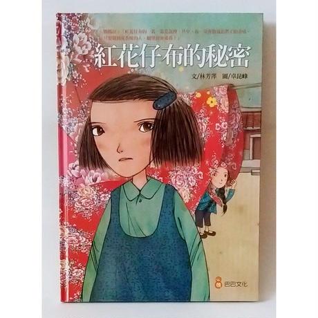 【新刊書】『紅花仔布的秘密』 林芳萍 (著)