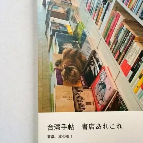 【リトルプレス】台湾手帖 書店あれこれ(田中六花)