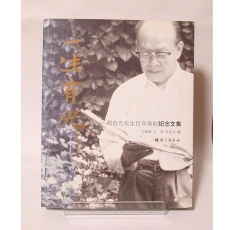 【古書】『一生有光』周有光先生百年寿辰紀念文集