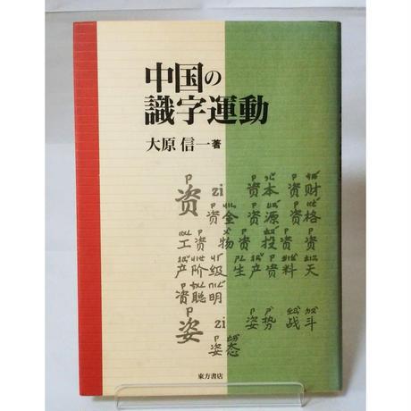 【古書】『中国の識字運動』大原信一(著)