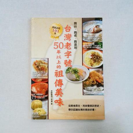 【新刊書】『台灣老字號 50年以上的祖傳美味』