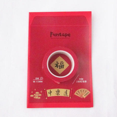 台湾マスキングテープ 紅包(ホンバオ)付き