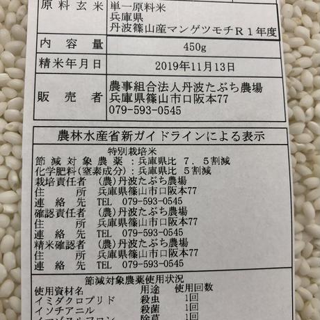 令和2年丹波篠山市産もち米 精米450g(3合)