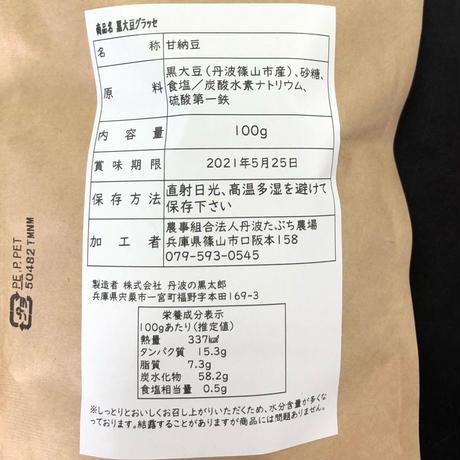 黒大豆グラッセ【TOKUDAI】100g