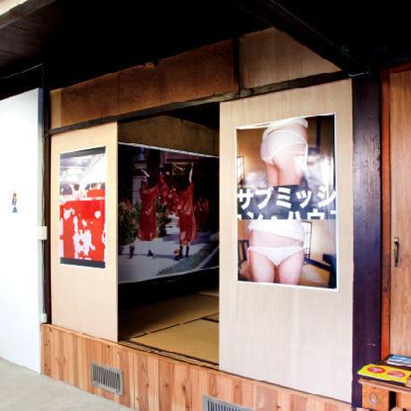 迫 鉄平『サブミッション・ハウス』展図録